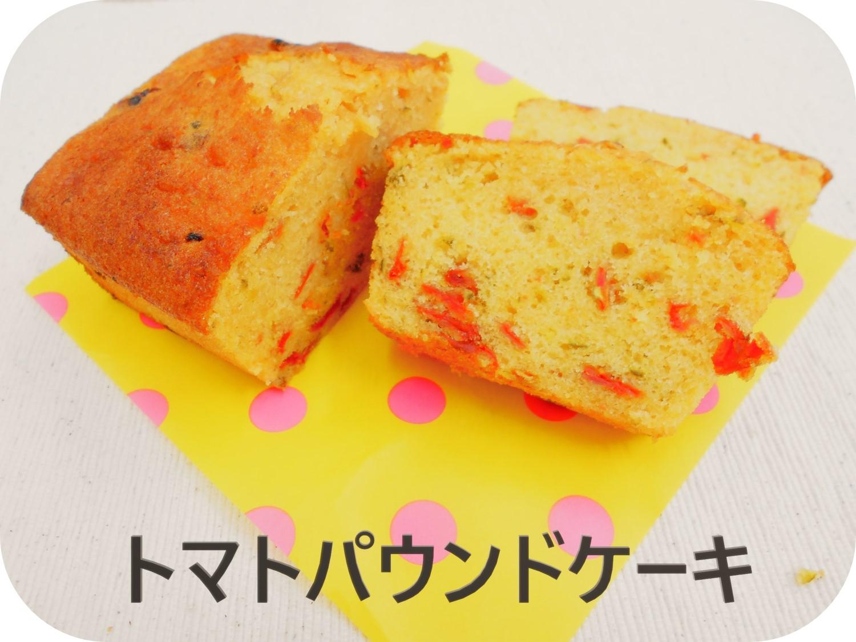 トマトパウンドケーキ(最終)