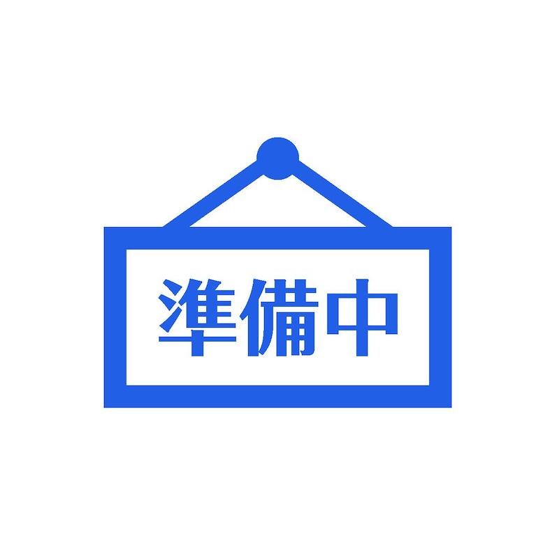 jyunbicyu